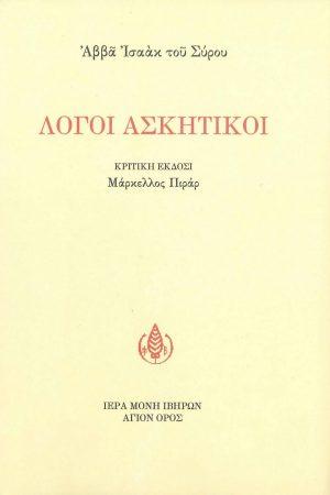 Λόγοι Ἀσκητικοὶ Ἀββᾶ Ἰσαὰκ τοῦ Σύρου, κριτικὴ ἔκδοσις ἑλληνικοῦ κειμένου