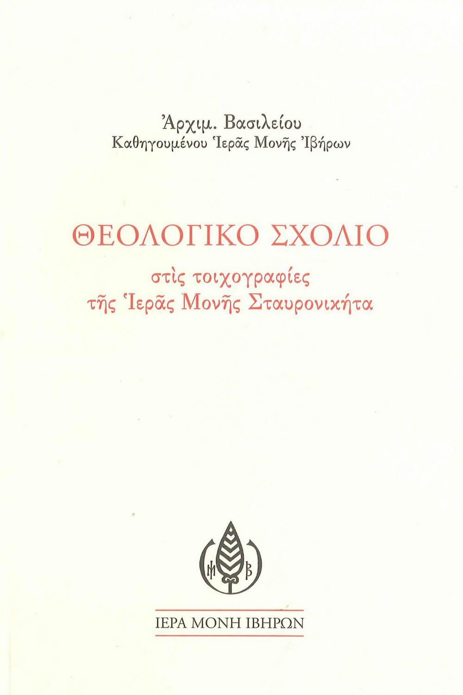 Θεολογικὸ σχόλιο στὶς τοιχογραφίες τῆς Ἱερᾶς Μονῆς Σταυρονικήτα