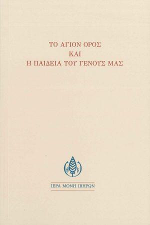 Τὸ Ἅγιον Ὄρος καὶ ἡ παιδεία τοῦ Γένους μας