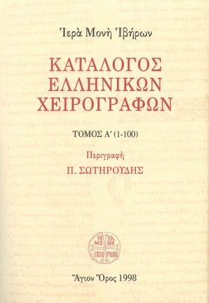 Κατάλογος Ελληνικών Χειρογράφων Τόμος Α΄
