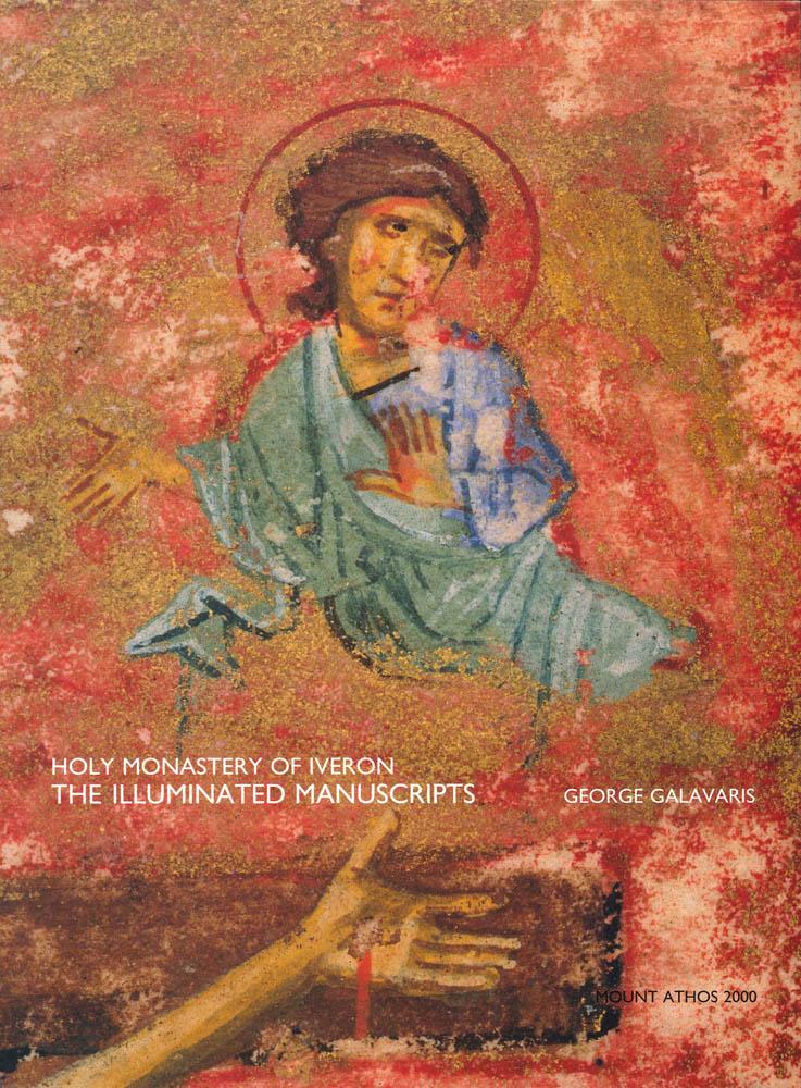 The illuminated manuscripts (English)