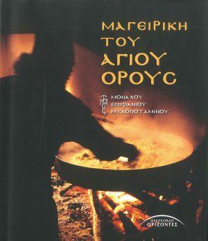 Μαγειρική του Αγίου Όρους The cuisine of the Holy Mountain Athos