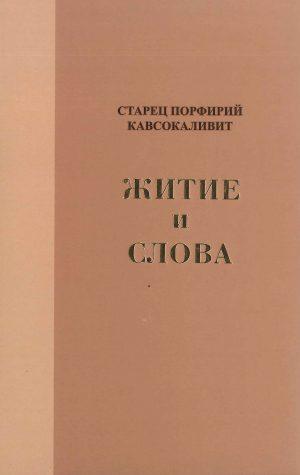 Βίος και Λόγοι Αγίου Πορφυρίου Καυσοκαλυβίτη (Ρωσικά)