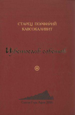 Ανθολόγιο Συμβουλών Αγίου Πορφυρίου Καυσοκαλυβίτη (Ρωσικά)