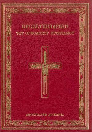 Προσευχητάριον του Ορθοδόξου Χριστιανού