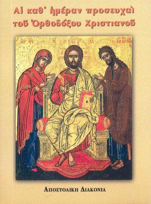 Αι καθ' ημέραν προσευχαί του Ορθοδόξου Χριστιανού