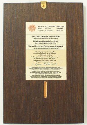 Αντίγραφο έργου Αγιορείτου αγιογράφου. Εικόνα σε φυσικό ξύλο με φύλλα χρυσού 22 καρατίων. Αναπαραγωγή με τη μέθοδο της μουσειακής εκτύπωσης