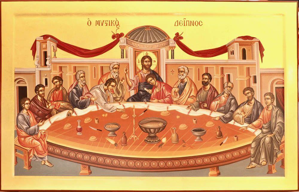 """Εικόνα """"Μυστικός Δείπνος"""" - Ιερά Μονή Ιβήρων Αγίου Όρους - Επίσημη  ιστοσελίδα"""