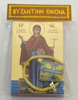 εικόνα Παναγία Αθωνίτισσα, κομποσχοίνι χεριού και φυλαχτό