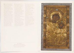 ανάγλυφη χάρτινη εικόνα Παναγία Πορταΐτισσα (με και χωρίς φάκελο με ιστορικό της εικόνας)