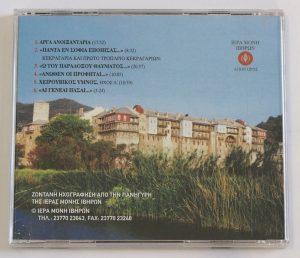 CD με επιλογές απο την πανήγυρη της Κοιμήσεως της Θεοτόκου της Μονής Ιβήρων