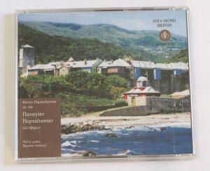 CD με τον Παρακλητικό Κανόνα εις την Παναγία Πορταΐτισσα Ψάλλει χορός Ιβηριτών Πατέρων