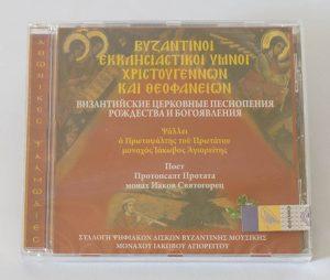 CD με εκκλησιαστικούς ύμνους Χριστουγέννων και Θεοφανείων Ψάλλει ο Μοναχός Ιάκωβος Αγιορείτης