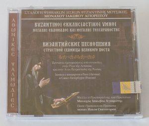 CD με εκκλησιαστικούς ύμνους Μεγάλης Εβδομάδος και Μεγάλης Τεσσαρακοστής Ψάλλει ο Μοναχός Ιάκωβος Αγιορείτης