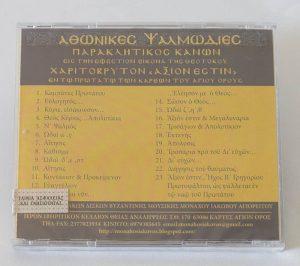 CD με τον παρακλητικό κανόνα εις το Άξιον Εστίν