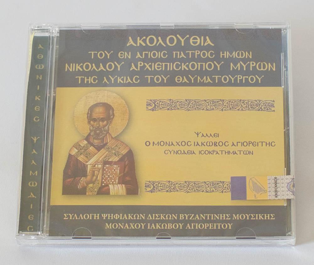 Ψηφιακός δίσκος με την ακολουθία του εν Αγίοις Πατρός ημών Νικολάου Αρχιεπισκόπου Μύρων της Λυκίας του θαυματουργού